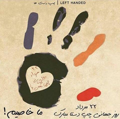 روز جهانی چپ دست ها مبارک
