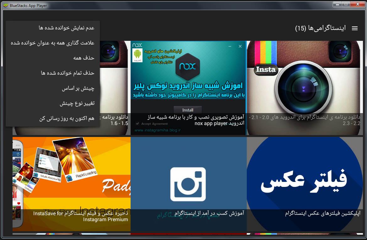 اپلیکشین وبلاگ اینستاگرامی ها برای اندروید
