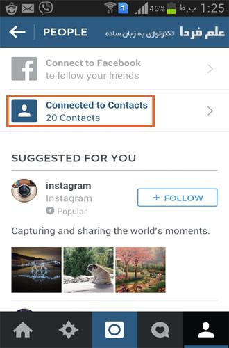 آموزش تصویری فالو کردن مخاطبین موبایل در اینستاگرام