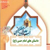 داستان پنج درس ارزنده و آموزنده از امام حسن (ع)