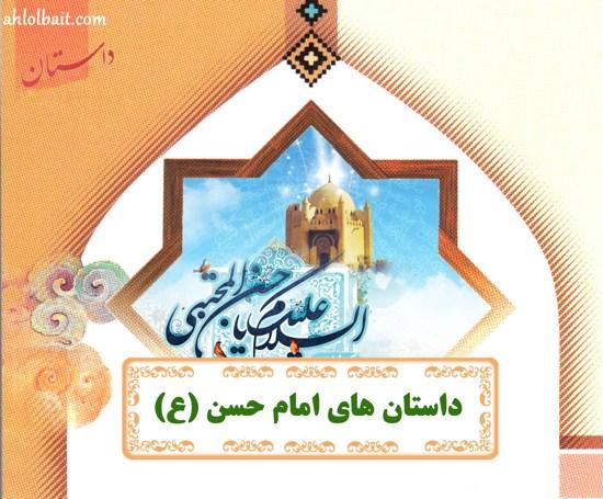 http://s1.picofile.com/file/8263496134/emam_hasan_mojtaba.jpg