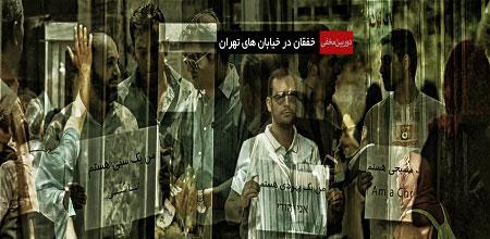 http://s1.picofile.com/file/8263496250/khafaghan_dar_tehran.jpg