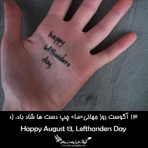 سیزدهم آگوست روز چپ دست ها