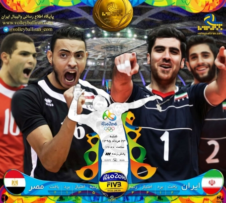 فیلم بازی والیبال ایران و مصر المپیک 2016 ریو 23 مرداد 95+نتیجه