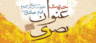 دستور العمل امام صادق علیه السلام برای خودسازی