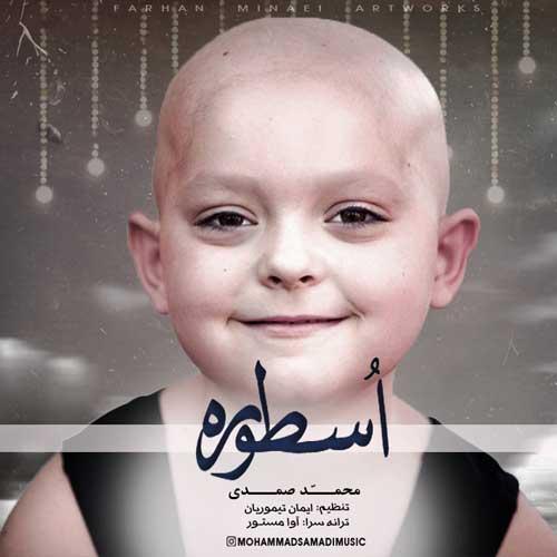 دانلود آهنگ جدید محمد صمدی بنام اسطوره