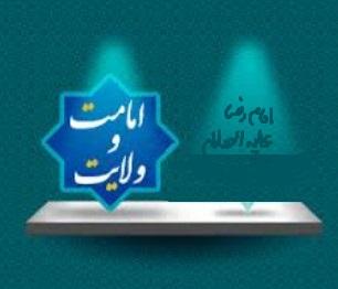 جانشين پيامبر اکرم از ديدگاه امام رضا علیه السلام
