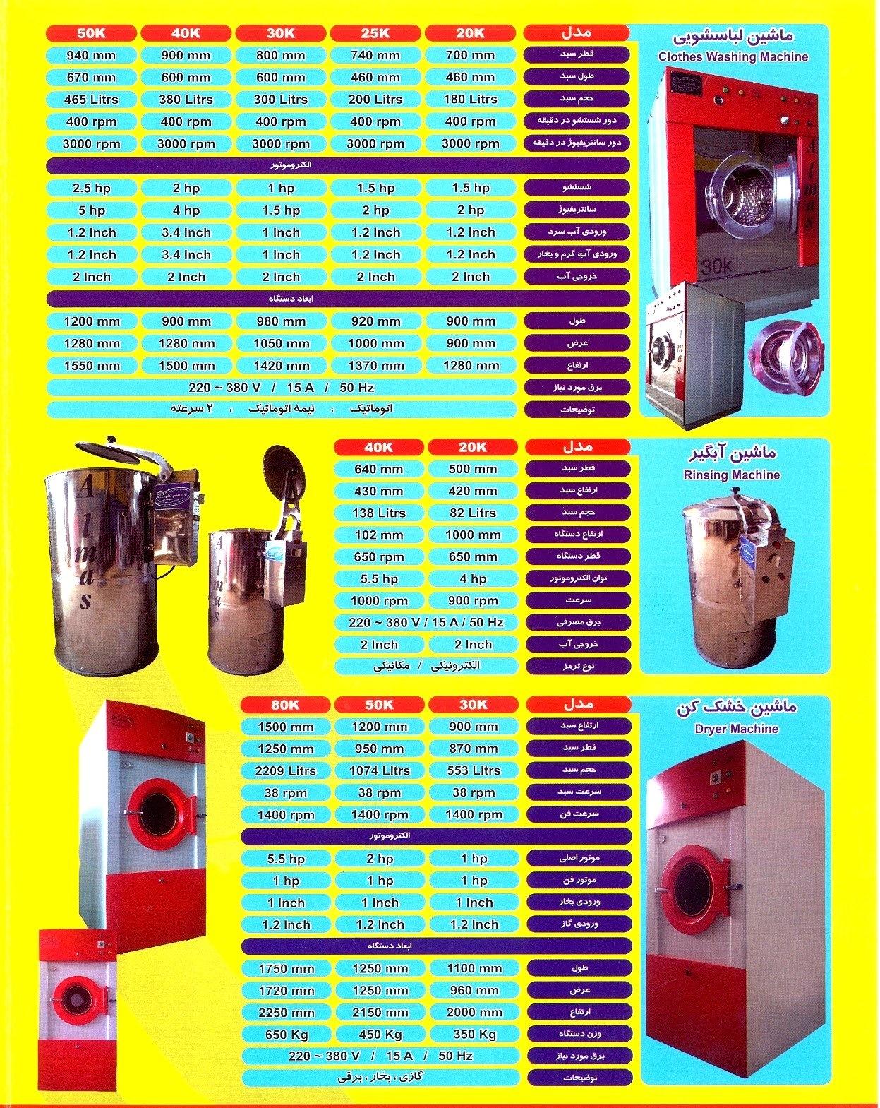 قیمت دستگاه خشکشویی