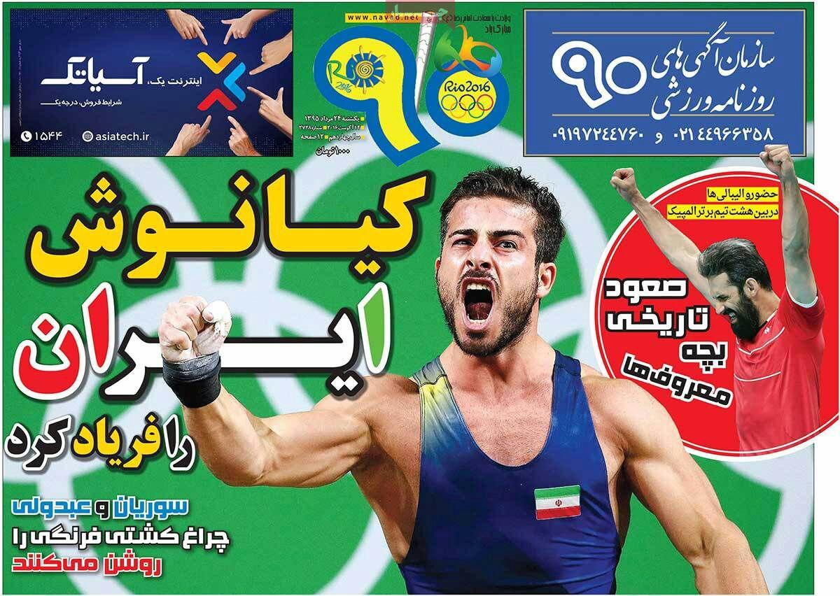 روزنامه امروز  ورزشی 1