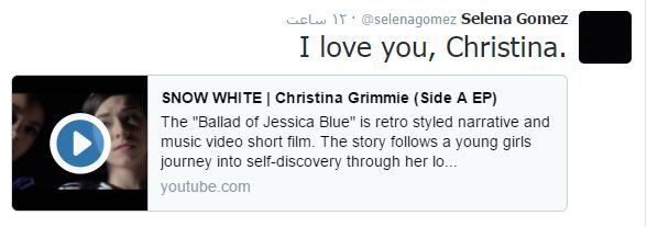 توییت جدید سلنا
