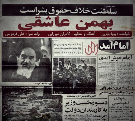 دانلود نماهنگ بهمن عاشقی