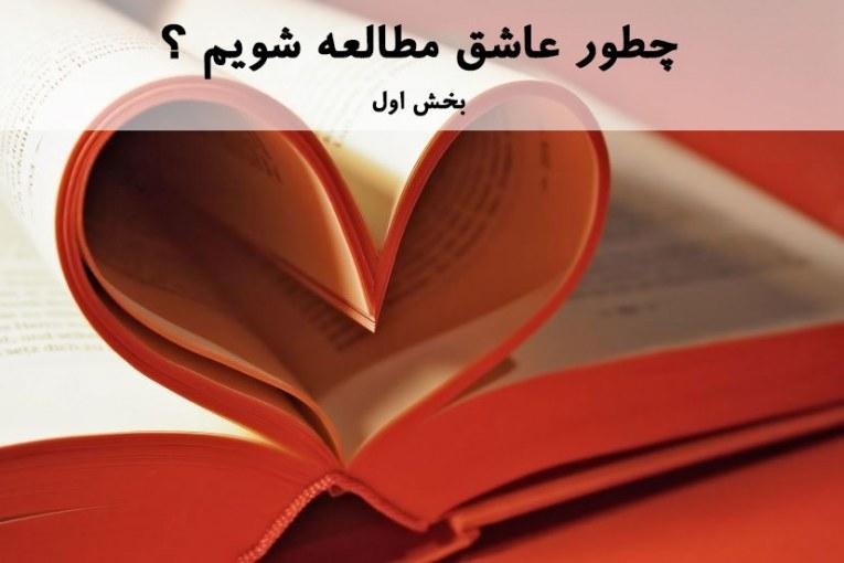 عشق به مطالعه و خواندن کتاب ( بخش اول )