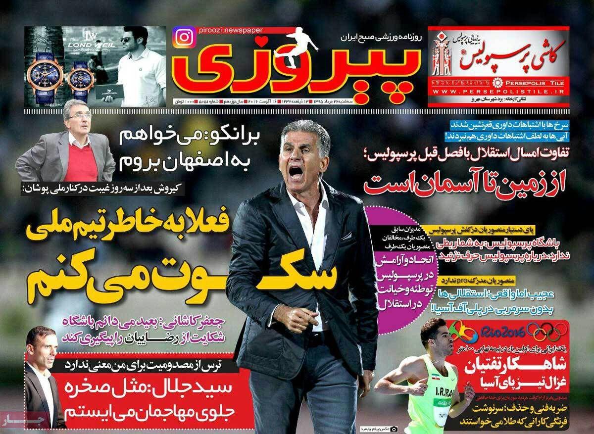 روزنامه ورزشی پیروزی امروز