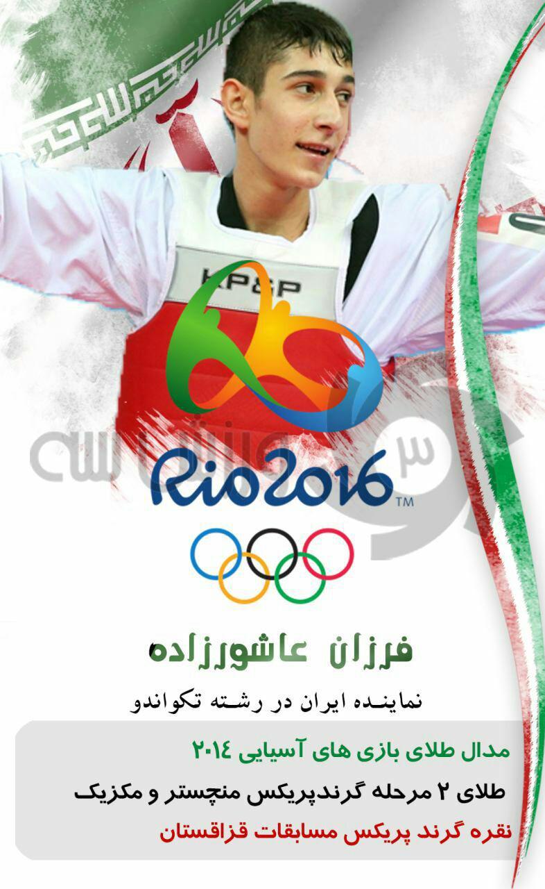 ساعت بازی تکواندو فرزان عاشورزاده المپیک 2016 ریو | نتیجه و فیلم