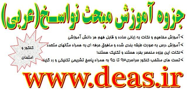 دانلود جزوه تکنیکی مبحث نواسخ عربی(کنکور و امتحان)
