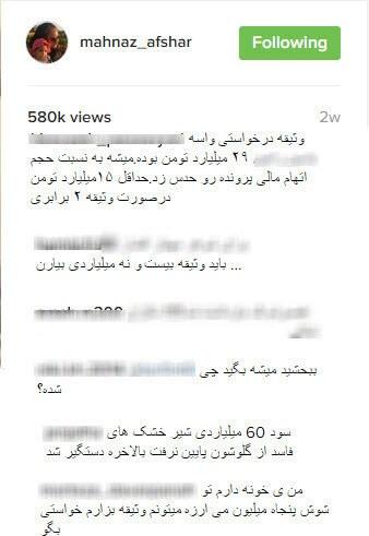 واکشن مهناز افشار به بازداشت همسرش یاسین رامین