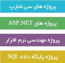 دانلود سورس پروژه سیستم مدیریت دانشگاه