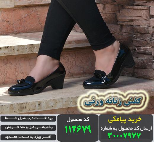 کفش زنانه ورنی مدل 8531    ,خرید   کفش زنانه ورنی مدل 8531    ,حراج   کفش زنانه ورنی مدل 8531    ,قیمت   کفش زنانه ورنی مدل 8531    , فروشگاه   کفش زنانه ورنی مدل 8531    , خرید پستی   کفش زنانه ورنی مدل 8531    ,خرید آنلاین   کفش زنانه ورنی مدل 8531    , فروش ویژه   کفش زنانه ورنی مدل 8531    , خرید فوق العاده   کفش زنانه ورنی مدل 8531    ,   کفش زنانه ورنی مدل 8531    جدید,   کفش زنانه ورنی مدل 8531     ارزان, خرید   کفش زنانه ورنی مدل 8531    تضمینی, خرید ارزان   کفش زنانه ورنی مدل 8531
