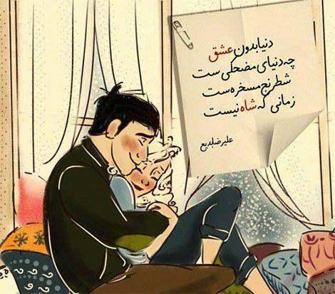 دنیا بدون عشق چه دنیای مضحکیست