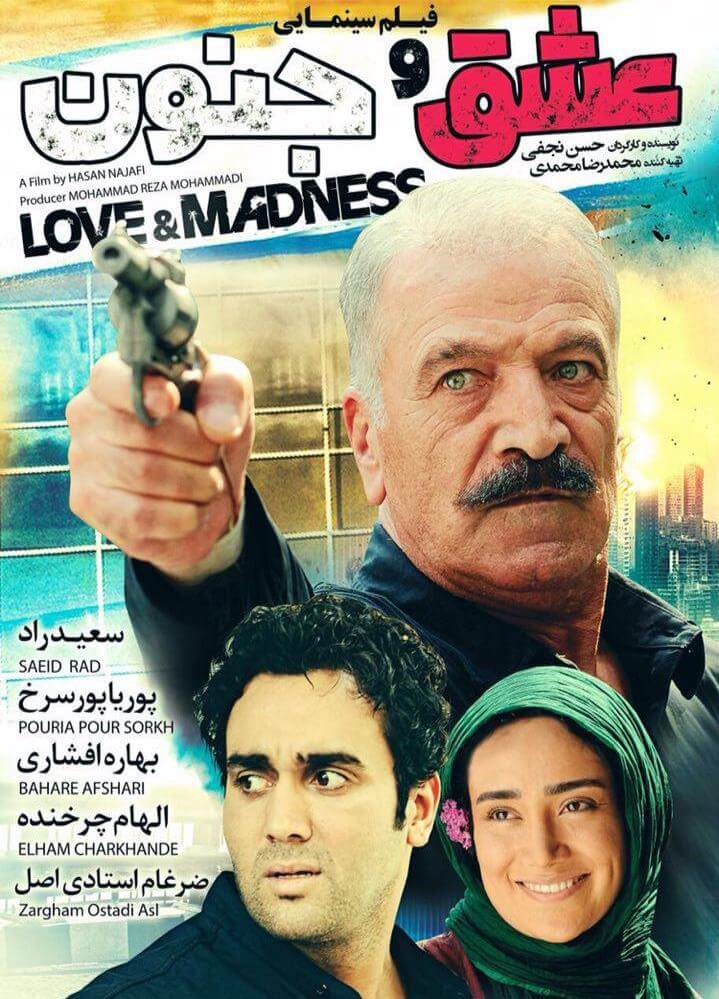 دانلود کامل فیلم عشق و جنون با لینک مستقیم و کیفیت عالی 720p