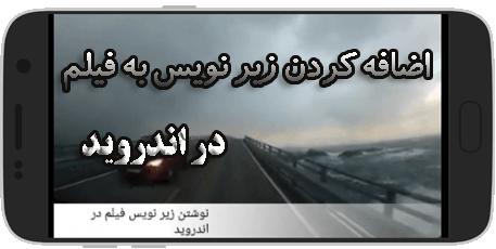 آموزش تصویری قرار دادن متن زیر فیلم در اندروید – زیر نویس