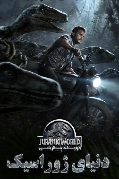 دانلود فیلم دوبله فارسی دنیای ژوراسیک Jurassic World 2015