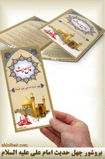 http://s1.picofile.com/file/8264339676/emam_ali.jpg
