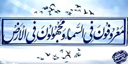 جایگاه گمنامی در سیره شهدای صدر اسلام - مطالب و مقالات فرهنگ ایثار و شهادت - رسم گمنامی