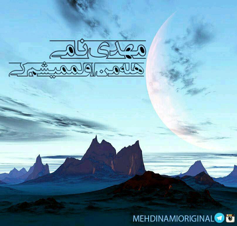 http://s1.picofile.com/file/8264470568/7Mehdi_Nami_Hala_Man_Olmamisham_Ki.jpg