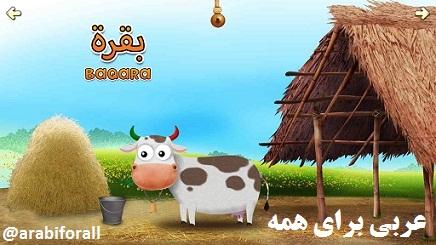 بازی موبایل و تبلت اندروید آموزش اسامی حیوانات به عربی وانگلیسی