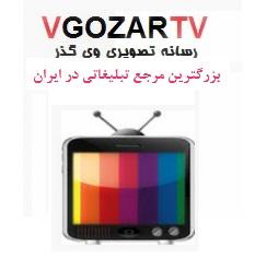بزرگترین مرجع تبلیغاتی در ایران