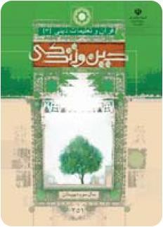 دانلود سوالات و پاسخنامه تشریحی امتحان نهایی قرآن و تعلیمات دینی 3 دین و زندگی 1 شهریور 95