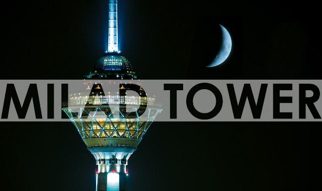 برج میلاد - Milad Tower
