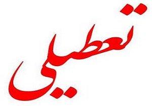 جدیدترین خبر از ماجرای تعطیلی شنبه ها در ایران