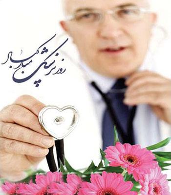 پیام تبریک جدید و متن جملات زیبا اس ام اس های روز پزشک 1 شهریور 95