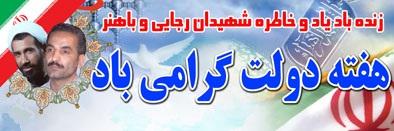 تبریک هفته دولت توسط روابط عمومی شهرداری وشورای اسلامی شهرکرسف
