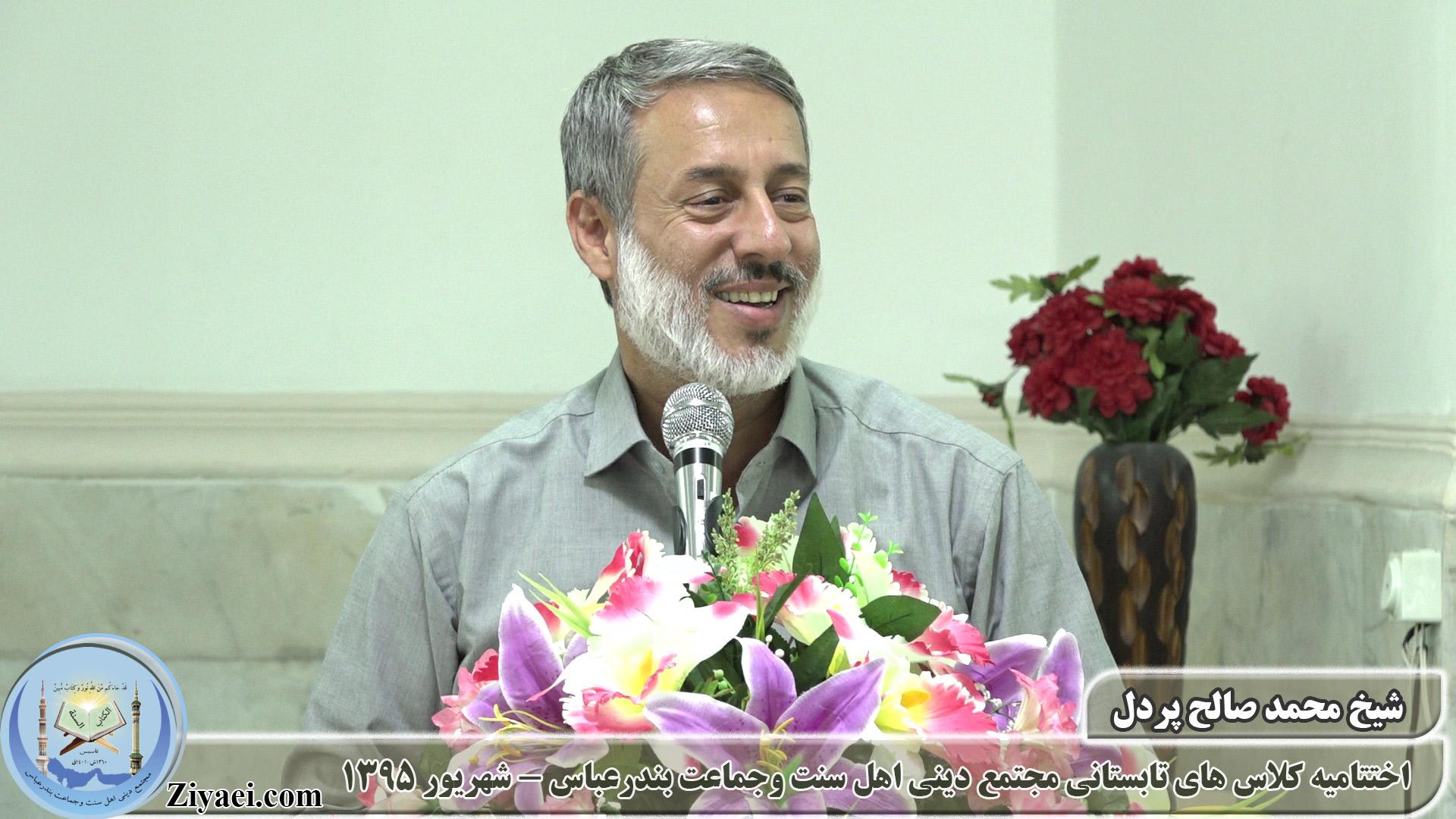 شیخ محمد صالح پردل - اختتامیه کلاس های تابستانی مجتمع دینی اهل سنت وجماعت بندرعباس