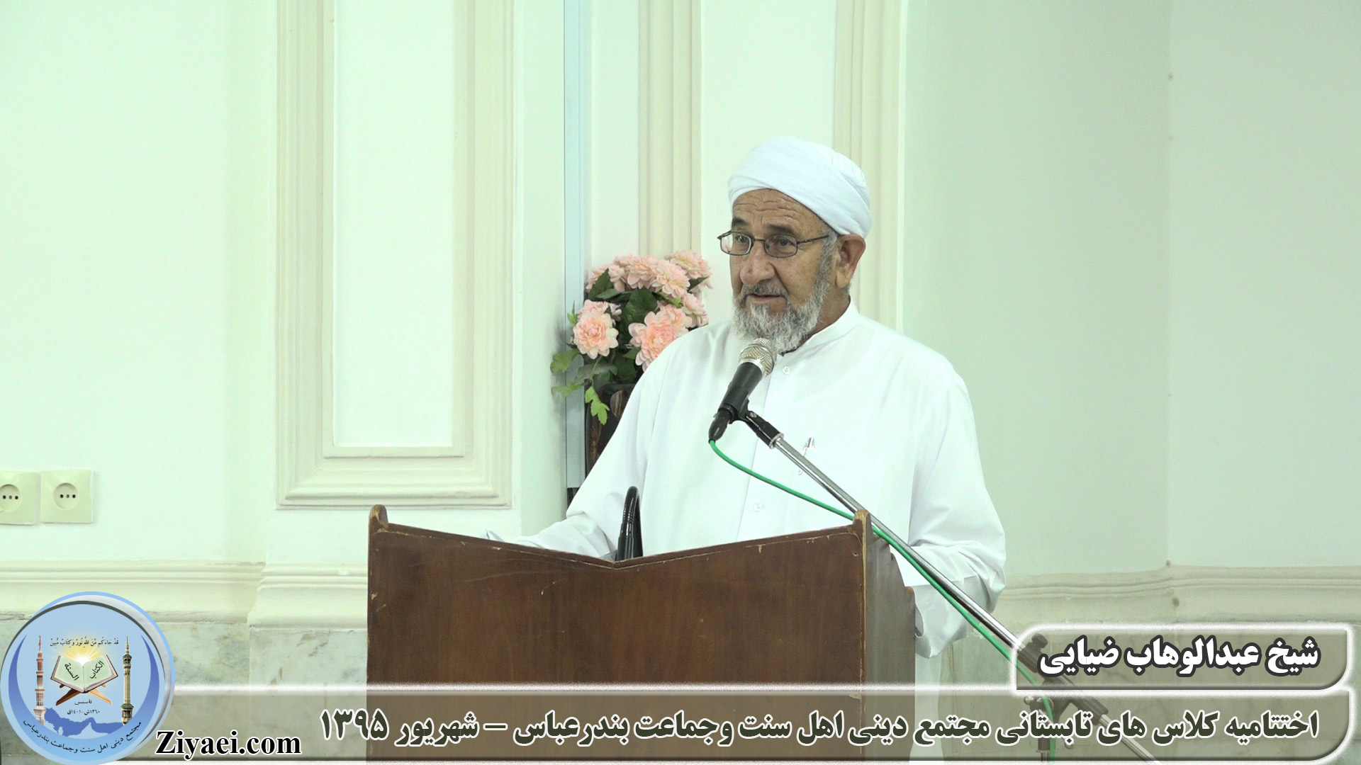 شیخ عبدالوهاب ضیایی - اختتامیه کلاس های تابستانی مجتمع