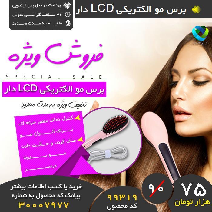 برس مو الکتریکی