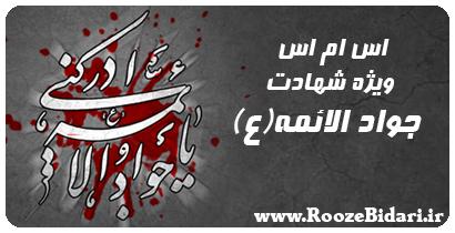 اس ام اس شهادت امام جواد(ع)