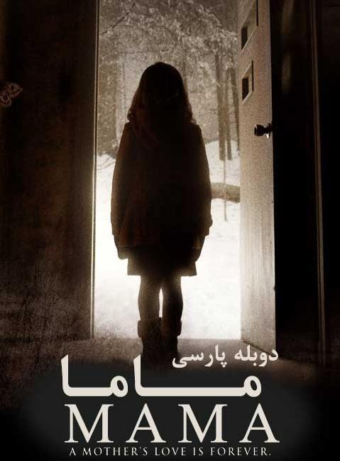 دانلود فیلم دوبله فارسی ماما Mama 2013