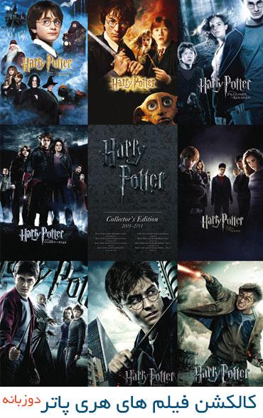 دانلود کالکشن فیلم های دوبله فارسی هری پاتر Harry Potter + لینک مستقیم