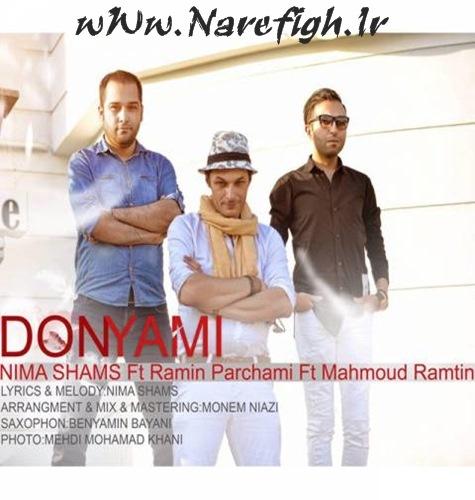 دانلود آهنگ دنیامی از محمود رامتین و نیما شمس با کیفیت 128 و 320