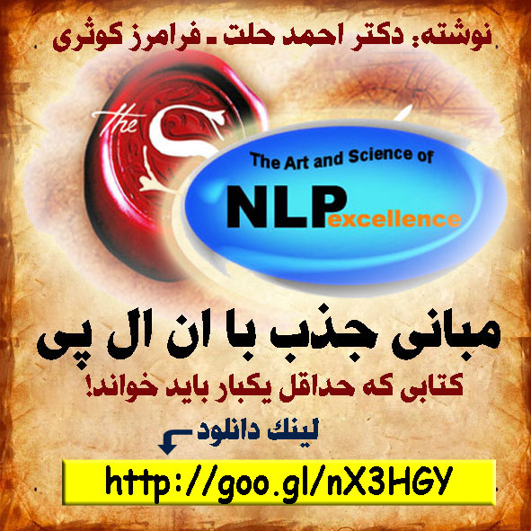http://s1.picofile.com/file/8264878584/nlpjazb_basic_book.jpg