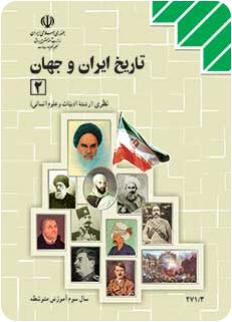 دانلود سوالات و پاسخنامه تشریحی امتحان نهایی تاریخ ایران و جهان 2 سوم انسانی 3 شهریور 95