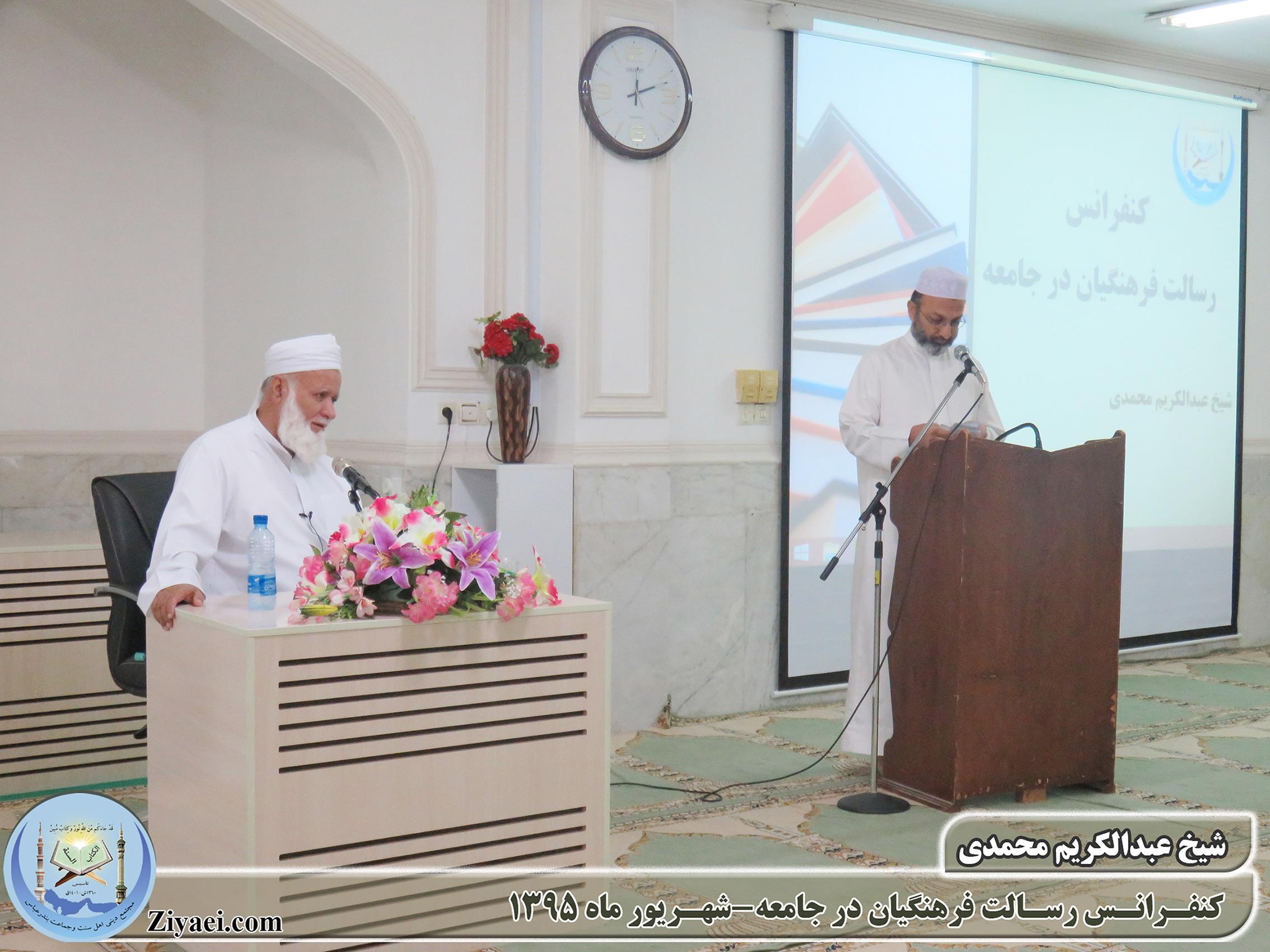کنفرانس اهمیت رسالت فرهنگیان در جامعه - شیخ عبدالکریم محمدی