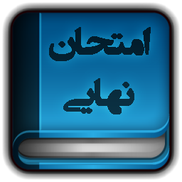 سوالات و پاسخ تشریحی امتحان نهایی سوم و پیش دانشگاهی امروز چهارشنبه 3 شهریور 1395