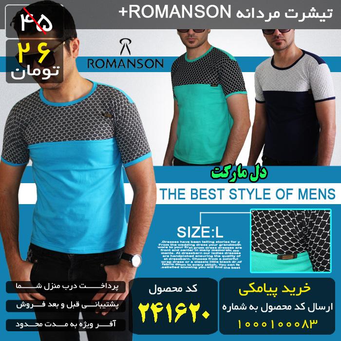خرید تیشرت مردانه ROMANSON+, خرید اینترنتی تیشرت مردانه ROMANSON+, خرید پستی تیشرت مردانه ROMANSON+, خرید انلاین تیشرت مردانه ROMANSON+, خرید عمده تیشرت مردانه ROMANSON+, خرید نقدی تیشرت مردانه ROMANSON+, خرید ویژه تیشرت مردانه ROMANSON+, خرید آنلاین تیشرت مردانه ROMANSON+,
