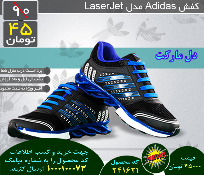 خرید کفش Adidas مدل LaserJet, خرید اینترنتی کفش Adidas مدل LaserJet, خرید پستی کفش Adidas مدل LaserJet, خرید انلاین کفش Adidas مدل LaserJet, خرید عمده کفش Adidas مدل LaserJet, خرید نقدی کفش Adidas مدل LaserJet, خرید ویژه کفش Adidas مدل LaserJet, خرید آنلاین کفش Adidas مدل LaserJet,