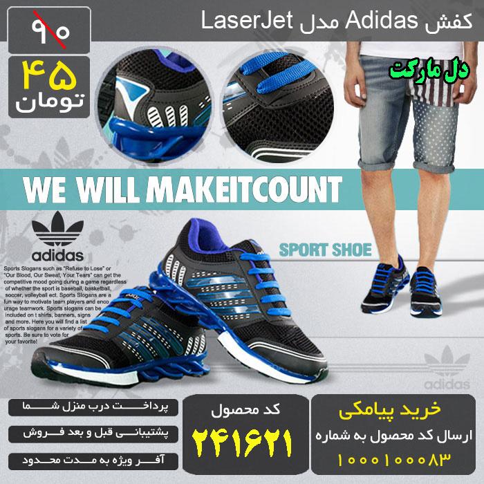 خرید کفش Adidas مدل LaserJet, خرید اینترنتی کفش Adidas مدل LaserJet, خرید پستی کفش Adidas مدل LaserJet, خرید انلاین کفش Adidas مدل LaserJet, خرید عمده کفش Adidas مدل LaserJet, خرید نقدی کفش Adidas مدل LaserJet, خرید ویژه کفش Adidas مدل LaserJet, خرید آنلاین کفش Adidas مدل LaserJet, سایت خرید کفش Adidas مدل LaserJet, قیمت خرید کفش Adidas مدل LaserJet, خرید ارزان کفش Adidas مدل LaserJet, خرید انبوه کفش Adidas مدل LaserJet, خرید کلی کفش Adidas مدل LaserJet, خرید جزیی کفش Adidas مدل LaserJet, مرکز خرید کفش Adidas مدل LaserJet, خرید قسطی کفش Adidas مدل LaserJet, خرید فوق العاده کفش Adidas مدل LaserJet, خرید همگانی کفش Adidas مدل LaserJet, خرید پاییزه کفش Adidas مدل LaserJet, خرید بهاره کفش Adidas مدل LaserJet, خرید تابستانه کفش Adidas مدل LaserJet, خرید زمستانه کفش Adidas مدل LaserJet, فروش کفش Adidas مدل LaserJet, فروش اینترنتی کفش Adidas مدل LaserJet, فروش پستی کفش Adidas مدل LaserJet, فروش انلاین کفش Adidas مدل LaserJet, فروش عمده کفش Adidas مدل LaserJet, فروش نقدی کفش Adidas مدل LaserJet, فروش ویژه کفش Adidas مدل LaserJet, فروش آنلاین کفش Adidas مدل LaserJet, سایت فروش کفش Adidas مدل LaserJet